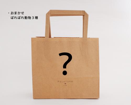 福袋03_04ぽれ3種